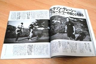格闘Kマガジン2001年9月号