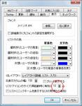 100128twit_hyouji.jpg