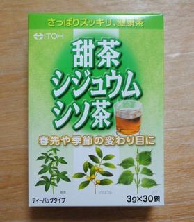 甜茶・シジュウム・シソ茶