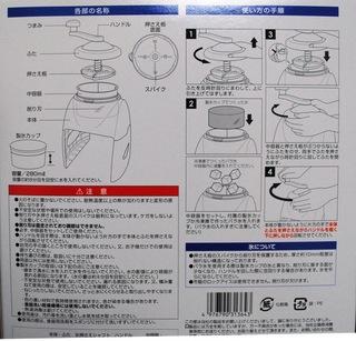 パール金属 ひえーるクールアイス かき氷器 ブルー D-1364 説明書